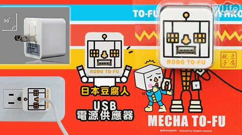 平均最低只要129元起(含運)即可享有日本豆腐人USB電源供應器平均最低只要129元起(含運)即可享有日本豆腐人USB電源供應器:1入/2入。