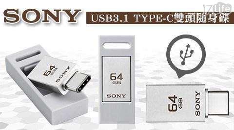 SONY-USB3.1 TYPE-C雙頭隨身碟