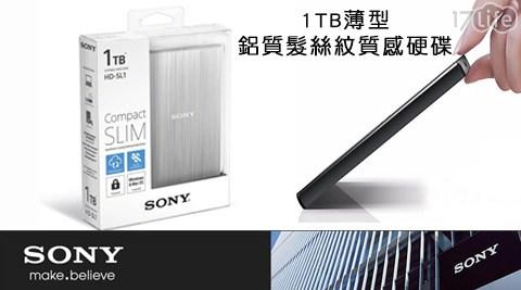 SONY/1TB /薄型 /鋁質/髮絲紋/質感硬碟/ USB3.0 /2.5吋/ HD-SL1 /行動硬碟