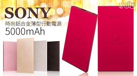 平均每入最低只要890元起(含運)即可購得【SONY】時尚鋁合金薄型行動電源5000mAh 公司貨(福利品)1入/2入,顏色:金/銀/桃/粉/黑。