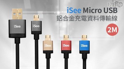 只要199元(含運)即可購得【iSee】原價246元Micro USB鋁合金充電/資料傳輸線(2M)任選1條,顏色:藍色/紅色/灰色/金色。
