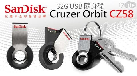 SanDisk/CZ58 Cruzer Orbit/32G/USB/隨身碟