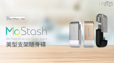 Team十銓科技-Mostash Apple OTG 64GB USB3.0美型支架隨身碟+贈iPhone系列電鍍邊框矽膠保護套