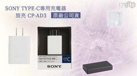 SONY /TYPE-C/專用充電器/旅充 /CP-AD3 /原廠公司貨