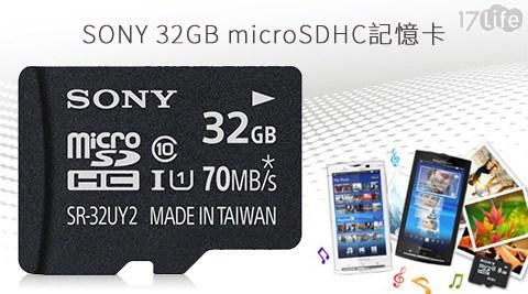 SONY-32GB microSDHC U1 C10 70M/s記憶卡(含SD轉卡)