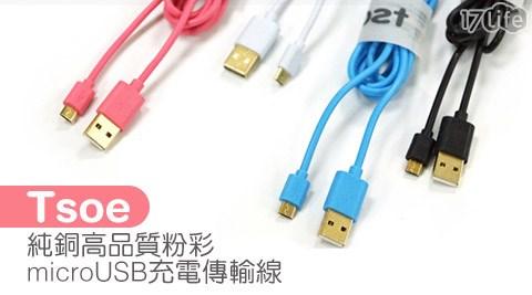 Tsoe-純銅高品質粉彩microUSB充電傳輸線