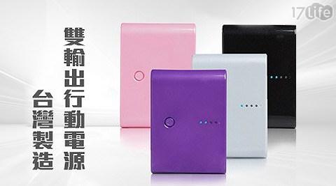 台灣製造/3A/ 12000series/雙輸出/行動電源