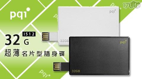 PQI /i512/超薄名片型/隨身碟/ 32GB