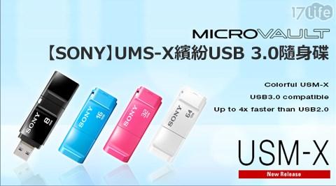 只要239元起(含運)即可購得【SONY】原價最高1299元UMS-X繽紛USB 3.0隨身碟系列任選1個:(A)16GB/(B)32GB/(C)64GB。顏色:白色/粉紅/藍色/黑色,購買即享2年保固服務!