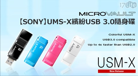SONY/UMS-X/繽紛/USB 3.0/隨身碟/USB 3.0隨身碟/USB