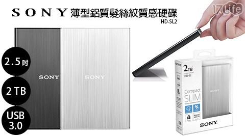 SONY/ 2TB/ 薄型/ 鋁質髮絲紋/質感硬碟/ USB3.0/ 2.5吋/ HD-SL2 /行動硬碟