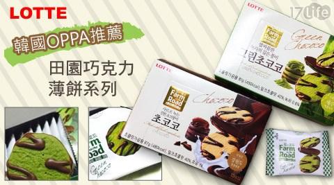 平均最低只要69元起(含運)即可享有【韓國LOTTE】歐爸推薦必買田園巧克力薄餅系列:任選2盒/6盒/12盒/20盒,口味:牛奶巧克力/抹茶巧克力。
