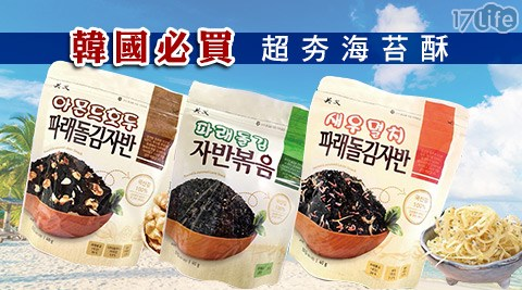 平均最低只要45元起(含運)即可享有【韓國英義】韓國必買超夯海苔酥:6包/12包/20包,口味:原味/杏仁核桃/鮮蝦小魚。