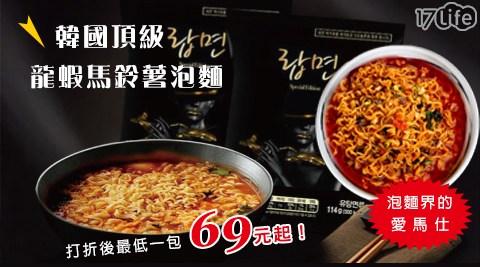 平均最低只要75元起(含運)即可享有【韓國ROSAPASIFIC】頂級龍蝦馬鈴薯泡麵界的愛馬仕(114g)3包/6包/12包/20包。