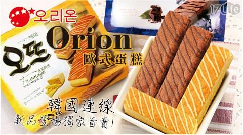 韓國好麗友Orion-歐式蛋糕系列