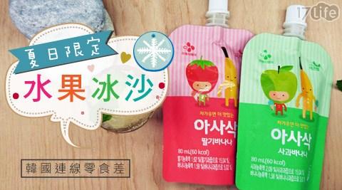 草莓香蕉/青蘋果/冰沙/凍飲/韓國/Freshway/剉冰/點心/下午茶/零食/零嘴/追劇/果汁/調理機/飲品/即食