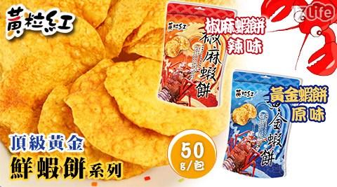 平均最低只要39元起(含運)即可享有【黃粒紅】頂級黃金鮮蝦餅系列(50g/包):6包/10包/20包,口味:經典原味/椒麻辣味。