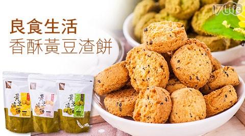 良食生活-香酥黃豆渣餅
