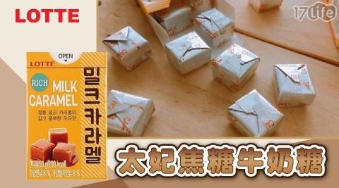 【韓國LOTTE】太妃焦糖牛奶糖50g(12入/盒)