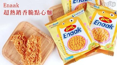 平均每包最低只要9元起(含運)即可購得【Enaak】超熱銷香脆點心麵30包/60包/120包/180包(16g/包,30包/盒)。
