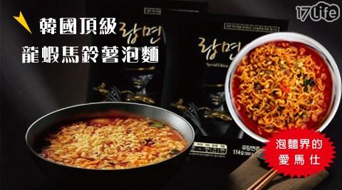 平均最低只要95元起(含運)即可享有韓國頂級龍蝦馬鈴薯泡麵界的愛馬仕(114g)平均最低只要95元起(含運)即可享有韓國頂級龍蝦馬鈴薯泡麵界的愛馬仕(114g)4包/8包/12包/20包。