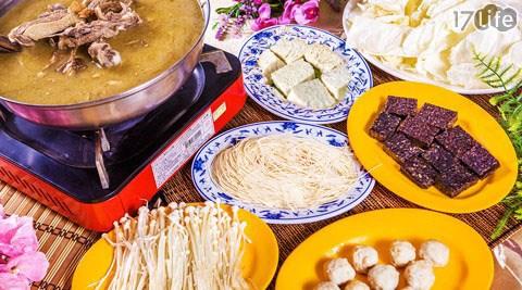薑母鴨/套餐/火鍋/蓮昭巷