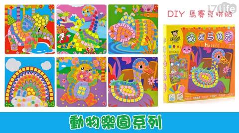 diy马赛克拼贴画,培养小朋友专注力及想像力,可爱缤纷设计,是玩具也是