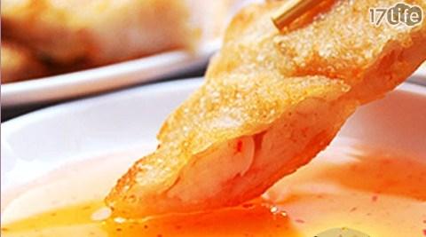 宅配:只要79元起即可帶走【皇宮】原價最高1750元餐廳級月亮蝦餅:(A)原味x1/(B)夏威夷x1/(C)原味x2+夏威夷x2/(D)原味x5+夏威夷x5。A、B方案購滿12份可享免運優惠。每片蝦餅採用70%新鮮蝦漿,皆附泰式酸甜醬包!原味240g±10%/片,夏威夷270g±10%/片。