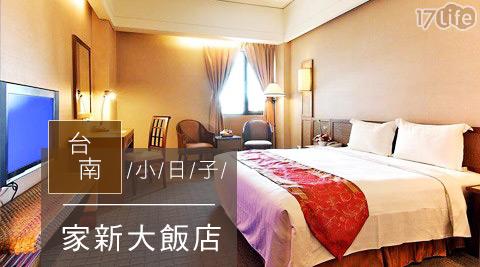 家新大飯店/家新/大飯店/台南/海安路/花園夜市