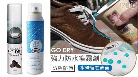 GO DRY強力防水噴霧劑/防水噴霧劑/防水噴霧/防水/GO DRY/強力防水噴霧劑