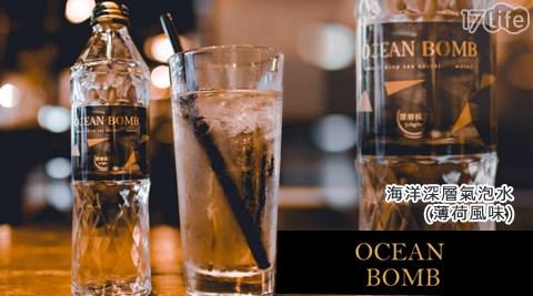那魯灣/OCEAN/BOMB/海洋/氣泡水/薄荷風味