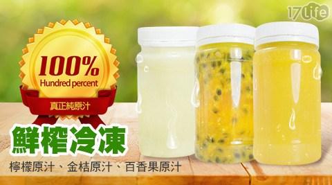 那魯灣-100%鮮榨17life一起生活冷凍純檸檬原汁/金桔原汁/百香果原汁