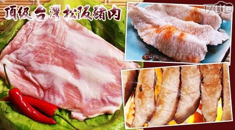 宅配:平均每包最低只要149元起(3包免運)即可帶回【那魯灣】頂級台灣松阪豬肉1包/5包/10包/15包,190g~210g/包。