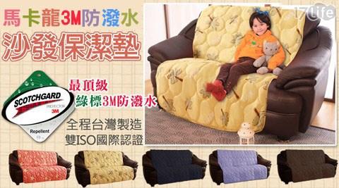 HomeBeauty-馬卡龍3M防潑抱枕/馬卡龍3M防潑水沙發保潔墊