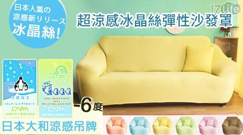HomeBeauty-超涼感冰晶絲彈性沙發罩