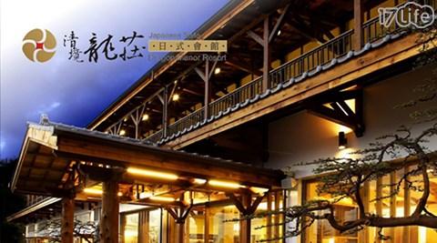 清境龍莊日式會館-清新小旅行