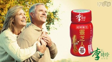 李時珍-靈芝菌絲體御品人蔘飲