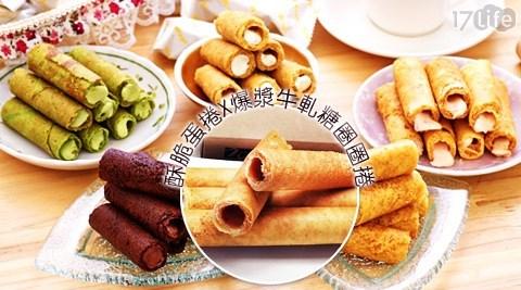 華菓堂-酥脆蛋捲/爆漿牛軋糖圈圈捲