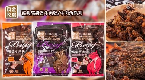 金門/必吃/名產/伴手禮/高梁/牛肉/肉乾/肉角/原味/辣味/黑胡椒