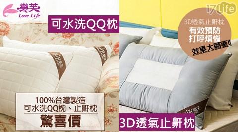 可水洗QQ枕/3D透氣止鼾枕