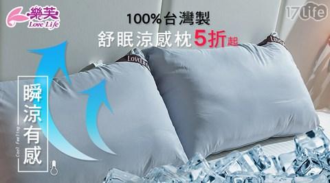 好眠涼感枕/涼感枕/涼枕/枕頭/好眠