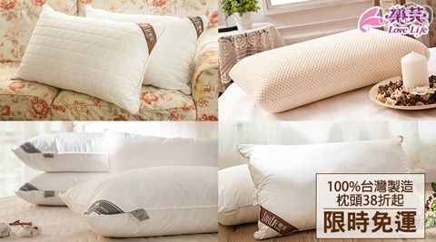 樂芙-人氣熱賣枕頭系列