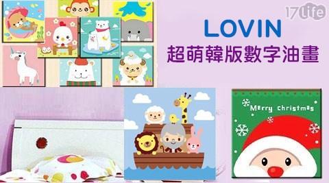 LOVIN-韓國超萌韓版數字油畫28款