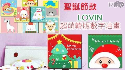 LOVIN-超萌韓版數字油畫24款