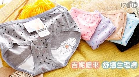 吉妮儂來-舒適棉質生理褲