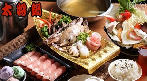太將鍋/鍋/沙朗/櫻桃鴨/三點蟹