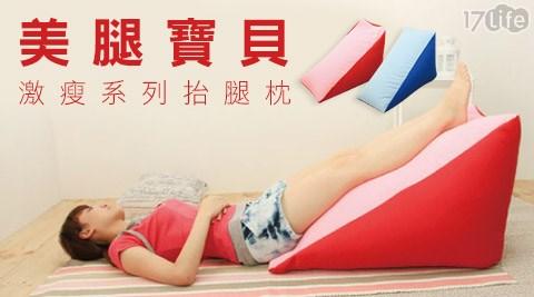 椅的世界/美腿寶貝激瘦系列抬腿枕/美腿/激瘦/抬腿枕/墊枕/枕