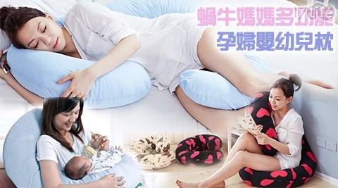 平均每入最低只要750元起(含運)即可享有【椅的世界】蝸牛媽媽多功能孕婦嬰幼兒枕1入/2入,款式:粉藍/愛心/小熊。