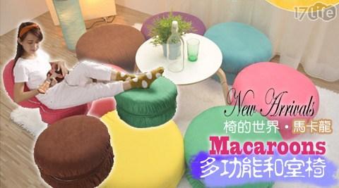 平均最低只要1,020元起(含運)即可享有【椅的世界】多功能馬卡龍和室椅:1入/2入,多色選擇!