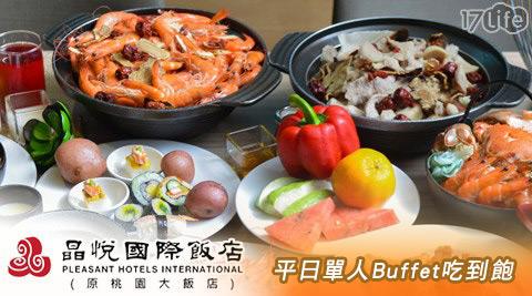 吃到飽!平均每張最低只要520元起即可享【晶悅國際飯店《集饗樂》】平日單人Buffet吃到飽套券1張/2張/4張/10張。